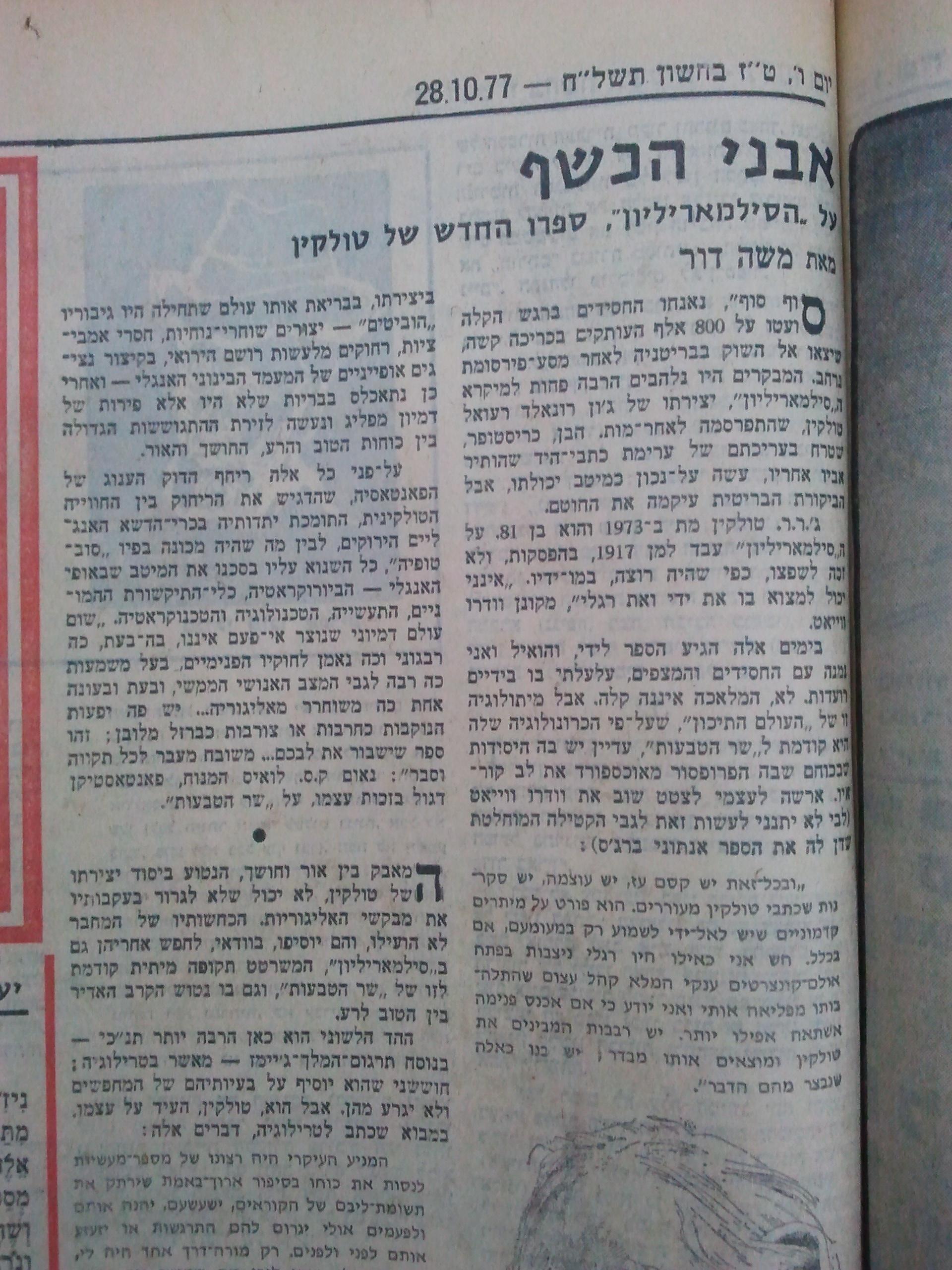 צילום המאמר המקורי